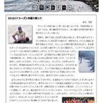 Esprit News 2017 年8月号
